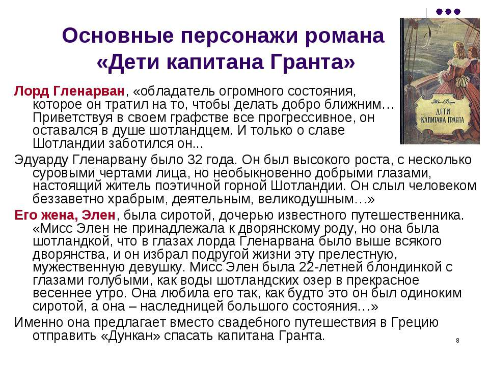 * Основные персонажи романа «Дети капитана Гранта» Лорд Гленарван, «обладател...
