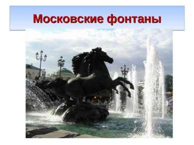 Московские фонтаны