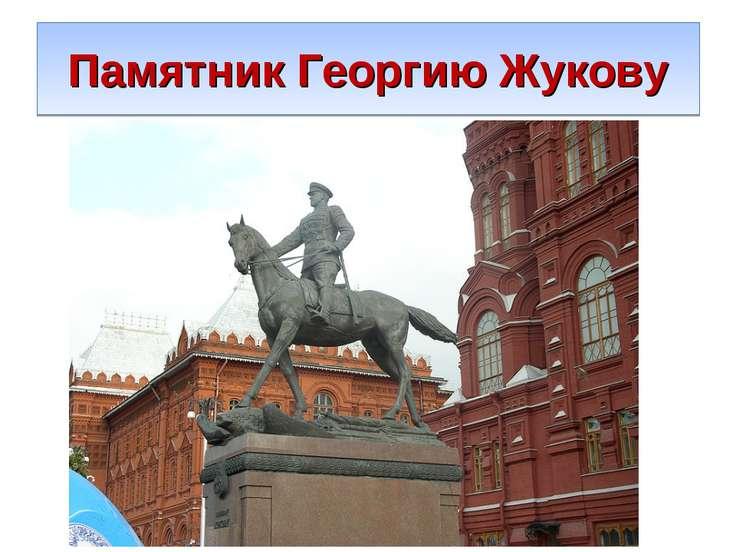 Памятник Георгию Жукову