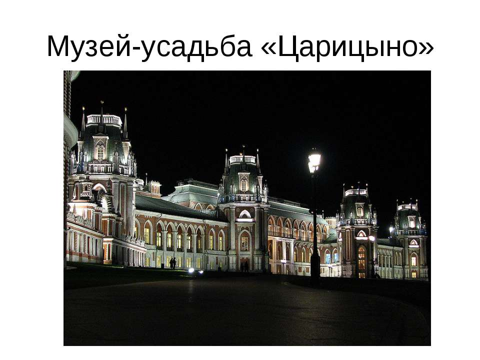 Музей-усадьба «Царицыно»