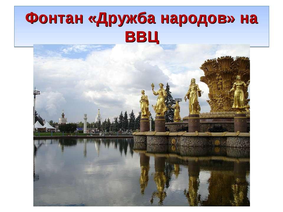 Фонтан «Дружба народов» на ВВЦ