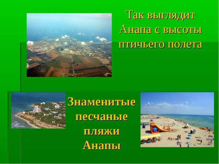 Знаменитые песчаные пляжи Анапы Так выглядит Анапа с высоты птичьего полета