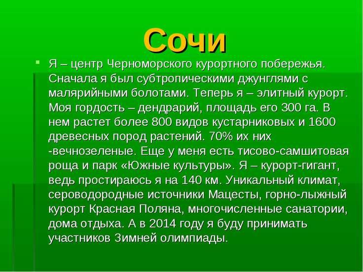 Сочи Я – центр Черноморского курортного побережья. Сначала я был субтропическ...