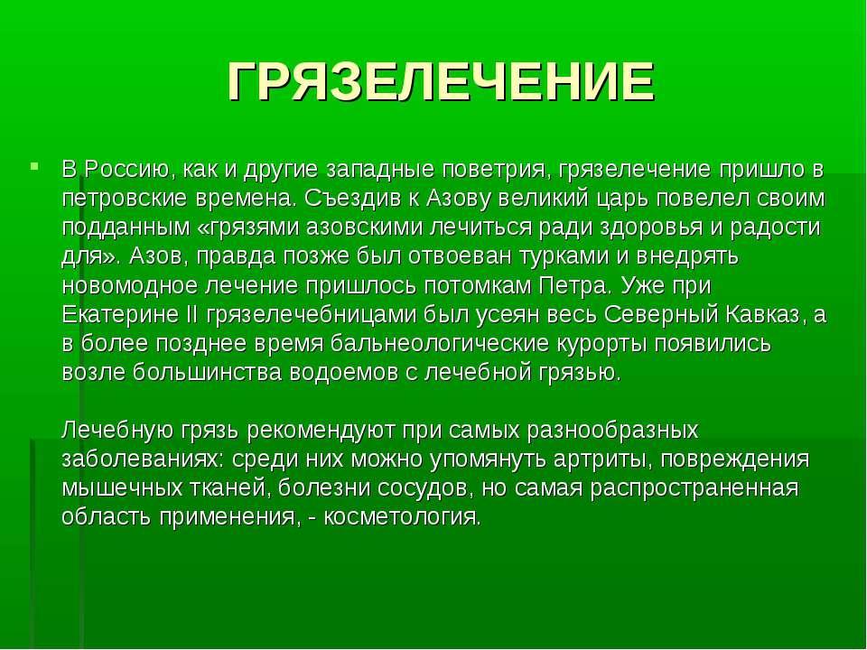 ГРЯЗЕЛЕЧЕНИЕ В Россию, как и другие западные поветрия, грязелечение пришло в ...