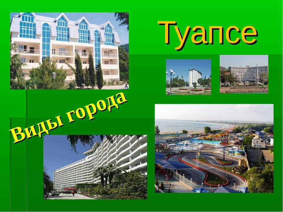 Виды города Туапсе