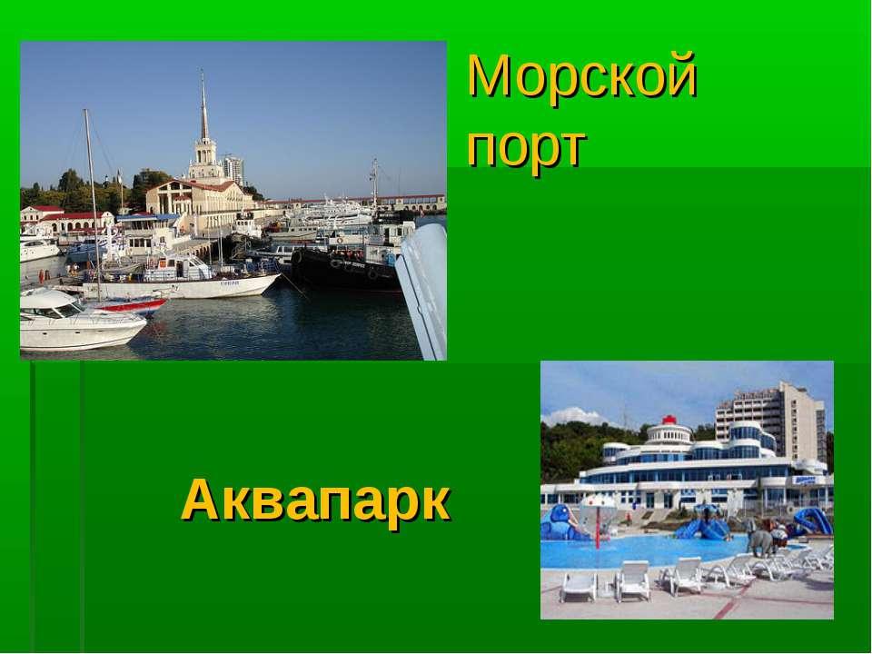 Аквапарк Морской порт ...