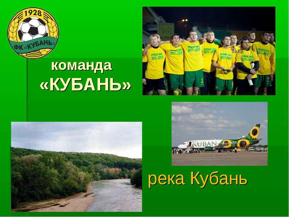 команда «КУБАНЬ» река Кубань