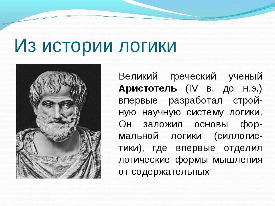 Из истории логики Великий греческий ученый Аристотель (IV в. до н.э.) впервые...