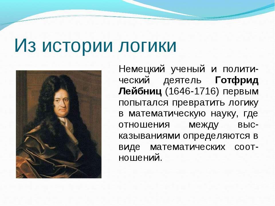 Немецкий ученый и полити-ческий деятель Готфрид Лейбниц (1646-1716) первым по...