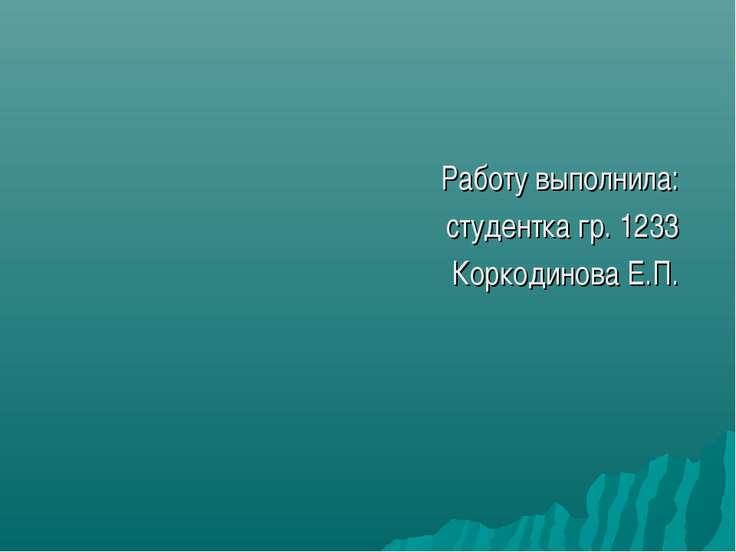 Работу выполнила: студентка гр. 1233 Коркодинова Е.П.