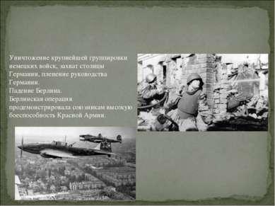 Уничтожение крупнейшей группировки немецких войск, захват столицы Германии, п...