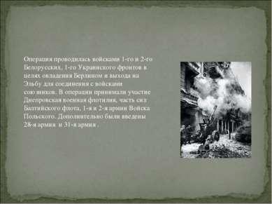 Операция проводилась войсками 1-го и 2-го Белорусских, 1-го Украинского фронт...
