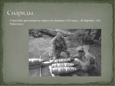 Советские артиллеристы пишут на снарядах «Гитлеру», «В Берлин», «По Рейхстагу»