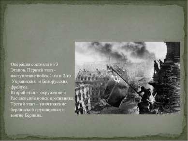 Операция состояла из 3 Этапов. Первый этап - наступление войск 1-го и 2-го Ук...