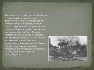 Конец апреля и первые дни мая 1945 года — время решительного штурма фашистско...