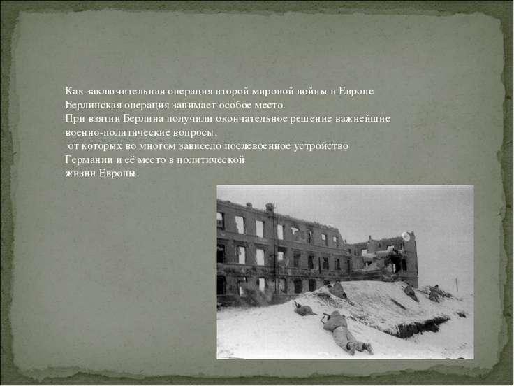 Как заключительная операция второй мировой войны в Европе Берлинская операция...