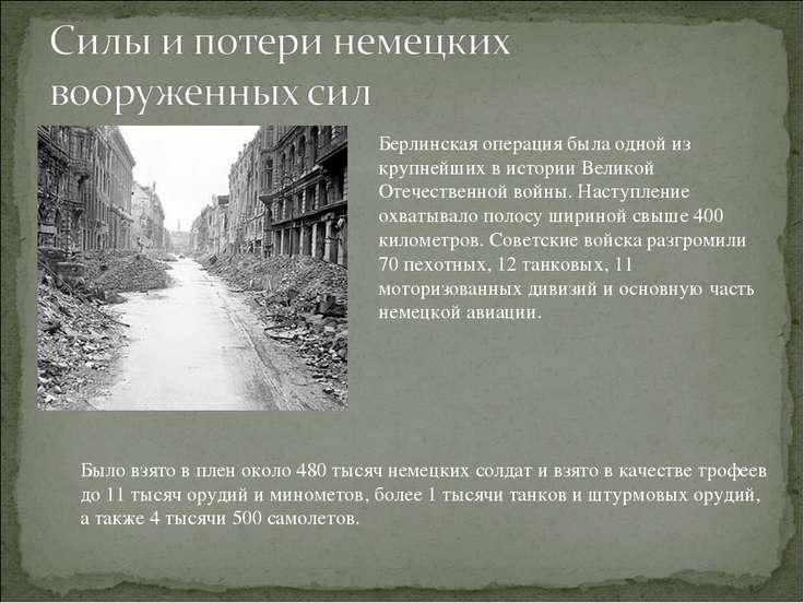 Берлинская операция была одной из крупнейших в истории Великой Отечественной ...
