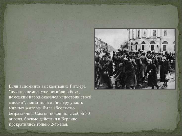 """Если вспомнить высказывание Гитлера """"лучшие немцы уже погибли в боях, немецки..."""