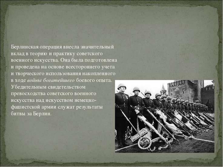 Берлинская операция внесла значительный вклад в теорию и практику советского ...