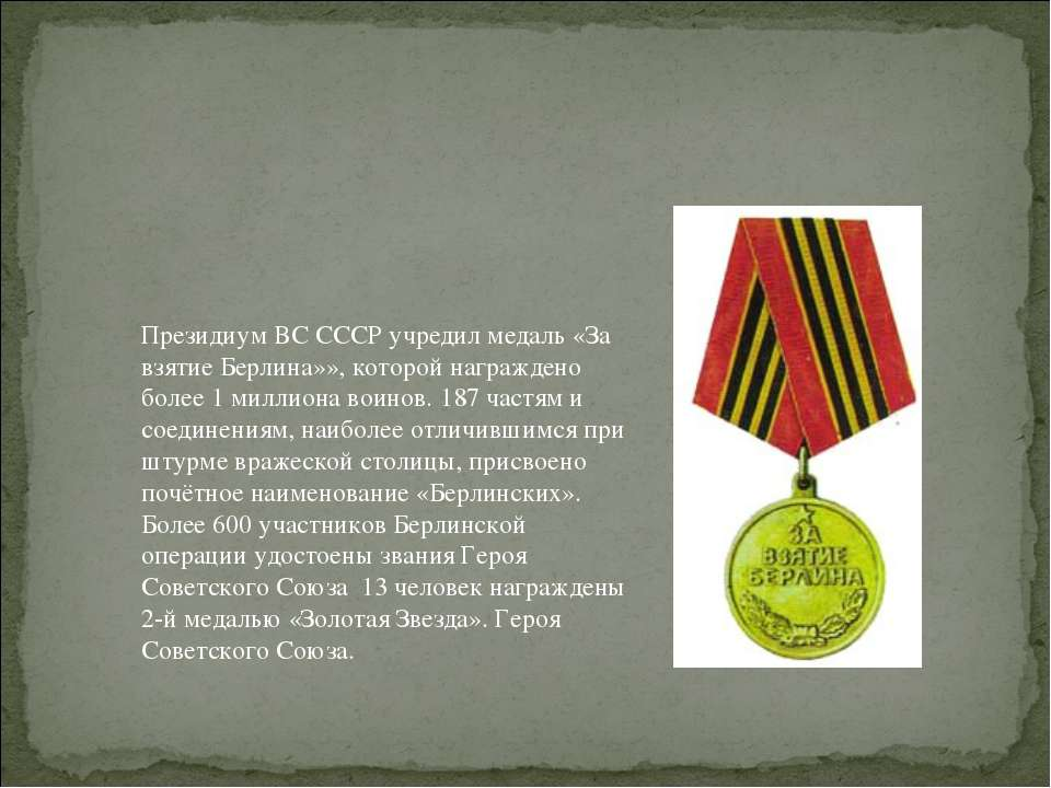 Президиум ВС СССР учредил медаль «За взятие Берлина»», которой награждено бол...