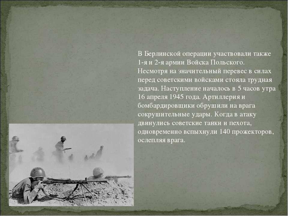 В Берлинской операции участвовали также 1-я и 2-я армии Войска Польского. Нес...