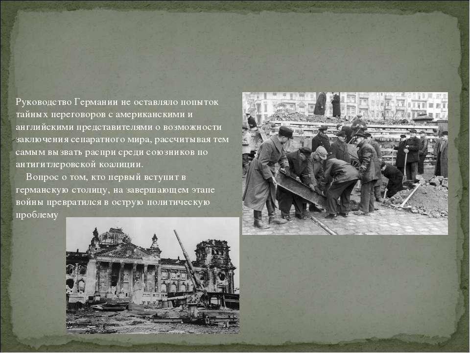 Руководство Германии не оставляло попыток тайных переговоров с американскими ...