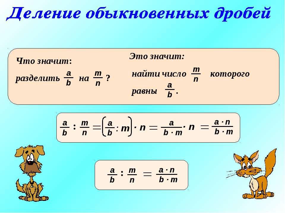Отношения чисел с дробями