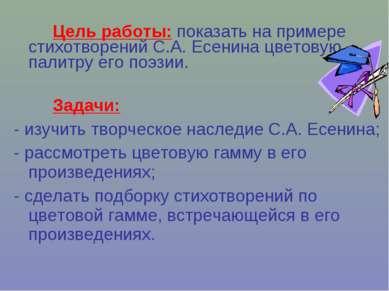 Цель работы: показать на примере стихотворений С.А. Есенина цветовую палитру ...