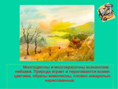Многоцветны и многокрасочны есенинские пейзажи. Природа играет и переливается...