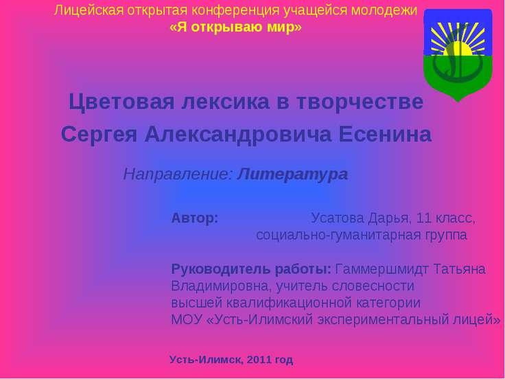 Цветовая лексика в творчестве Сергея Александровича Есенина Лицейская открыта...