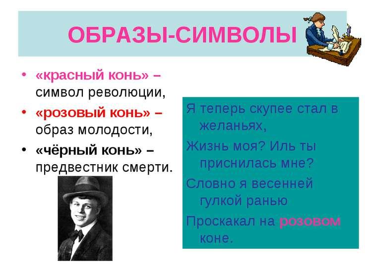 ОБРАЗЫ-СИМВОЛЫ «красный конь» – символ революции, «розовый конь» – образ моло...