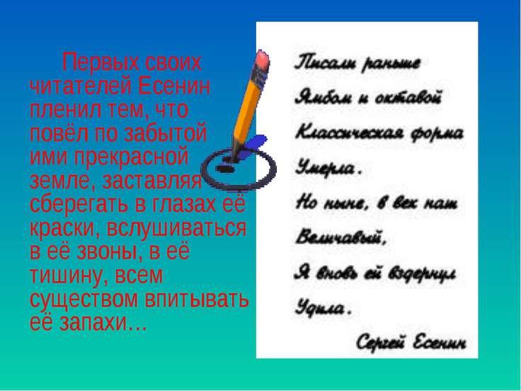 Первых своих читателей Есенин пленил тем, что повёл по забытой ими прекрасной...