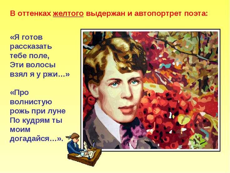 В оттенках желтого выдержан и автопортрет поэта: «Я готов рассказать тебе пол...