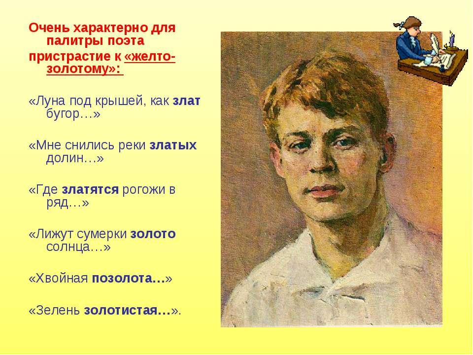 Очень характерно для палитры поэта пристрастие к «желто-золотому»: «Луна под ...