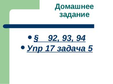 Домашнее задание § 92, 93, 94 Упр 17 задача 5