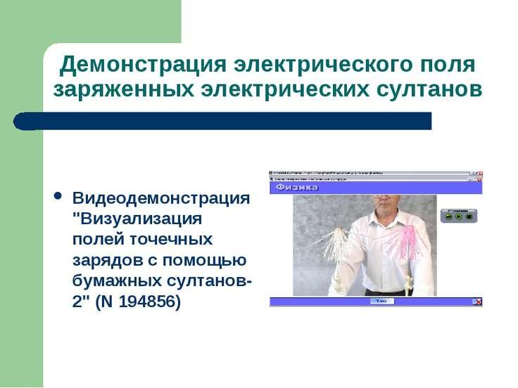 Демонстрация электрического поля заряженных электрических султанов Видеодемон...