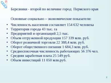 Березники - второй по величине город Пермского края Основные социально – экон...