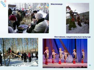Фестиваль национальных культур Масленица *