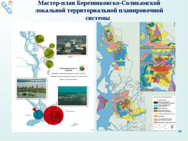Мастер-план Березниковско-Соликамской локальной территориальной планировочной...