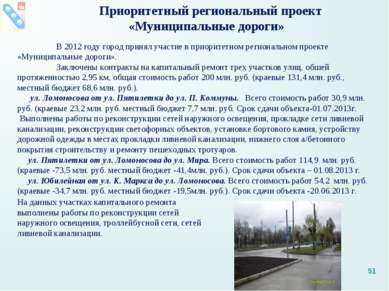 Приоритетный региональный проект «Муниципальные дороги» В 2012 году город при...