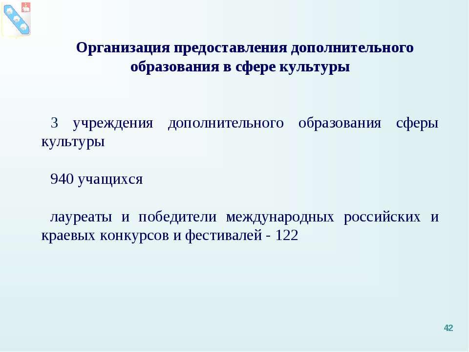 Организация предоставления дополнительного образования в сфере культуры 3 учр...