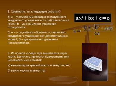 8. Совместны ли следующие события? а) А – у случайным образом составленного к...