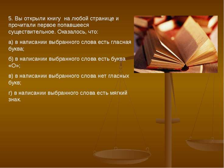 5. Вы открыли книгу на любой странице и прочитали первое попавшееся существит...