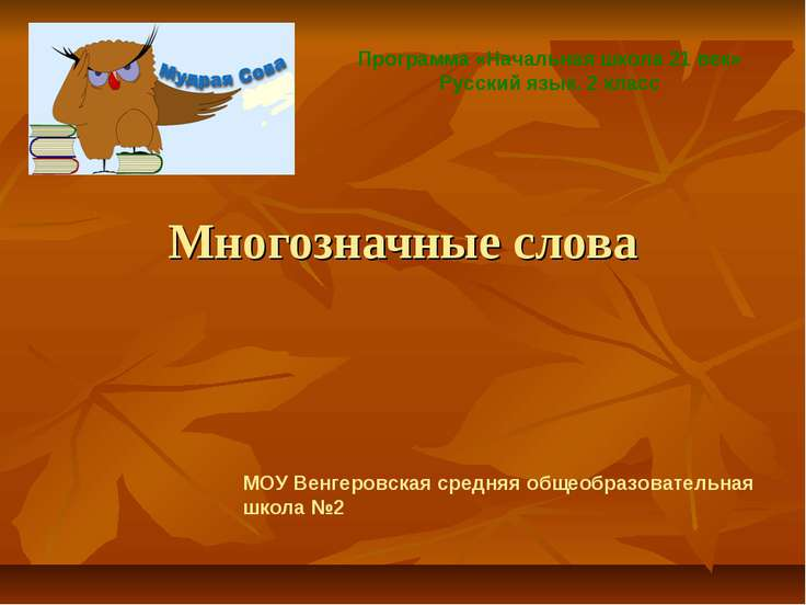 Многозначные слова Программа «Начальная школа 21 век» Русский язык. 2 класс М...