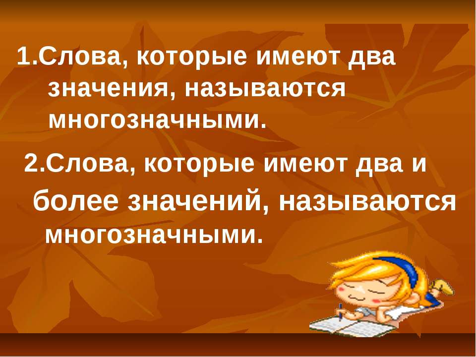 1.Слова, которые имеют два значения, называются многозначными. 2.Слова, котор...