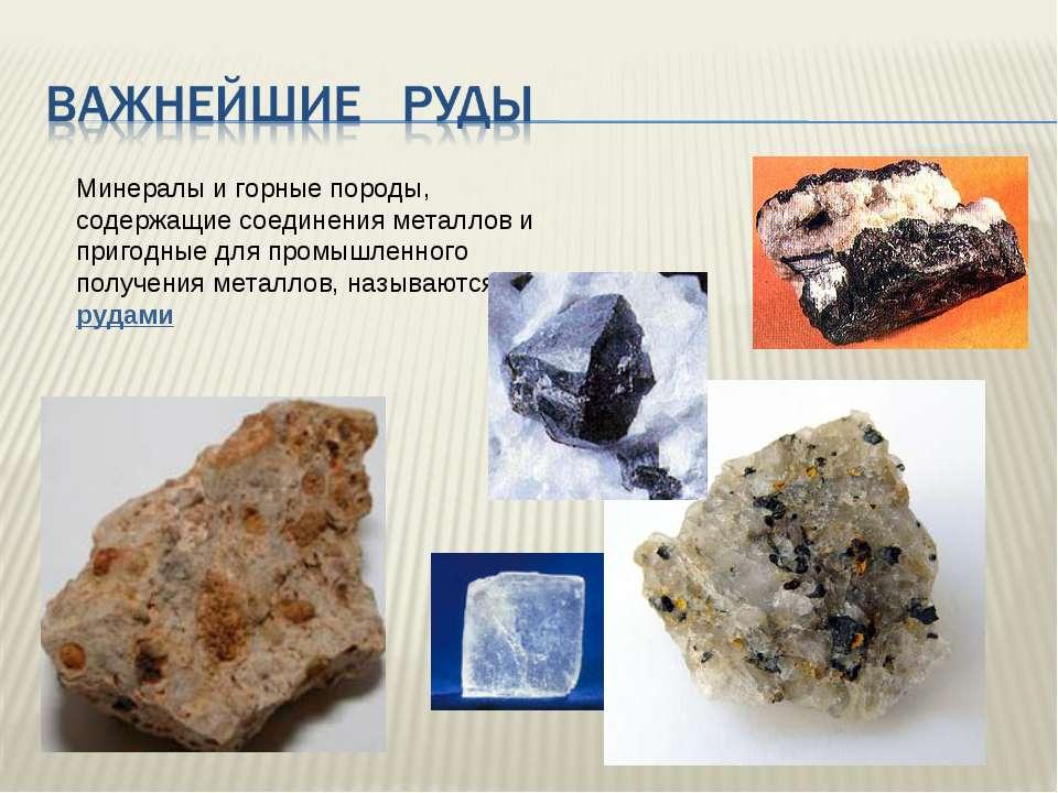 Минералы и горные породы, содержащие соединения металлов и пригодные для пром...