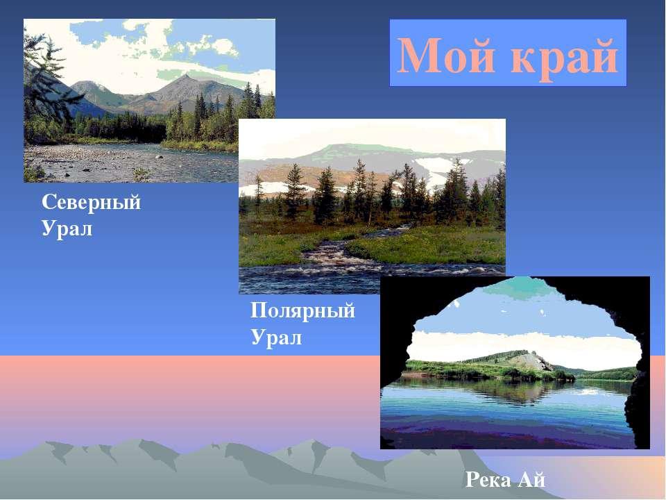 Река Ай Полярный Урал Северный Урал Мой край