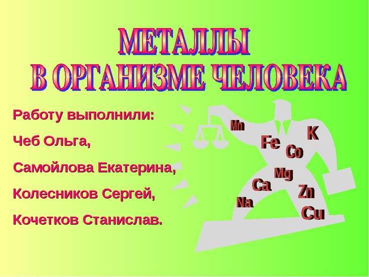 Работу выполнили: Чеб Ольга, Самойлова Екатерина, Колесников Сергей, Кочетков...