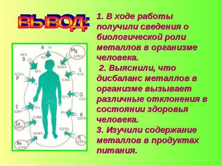Изучили биологическую роль металлов в физиологических процессах организма чел...