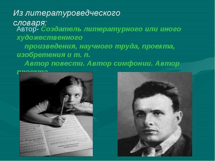 Из литературоведческого словаря: Автор- Создатель литературного или иного худ...